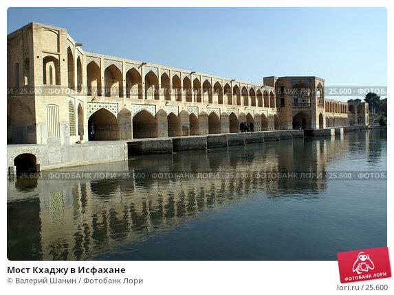 Купить «Мост Кхаджу в Исфахане», фото № 25600, снято 29 ноября 2006 г. (c) Валерий Шанин / Фотобанк Лори