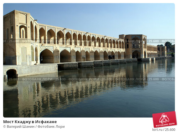 Мост Кхаджу в Исфахане, фото № 25600, снято 29 ноября 2006 г. (c) Валерий Шанин / Фотобанк Лори