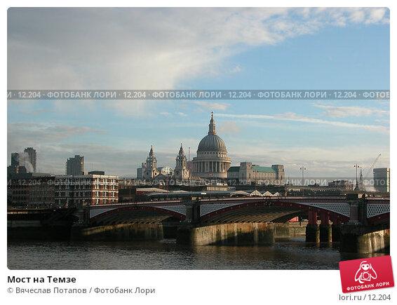 Мост на Темзе, фото № 12204, снято 19 октября 2005 г. (c) Вячеслав Потапов / Фотобанк Лори