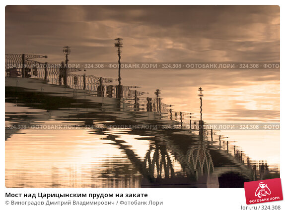 Мост над Царицынским прудом на закате, фото № 324308, снято 12 сентября 2007 г. (c) Виноградов Дмитрий Владимирович / Фотобанк Лори