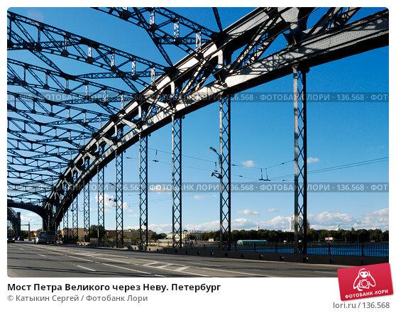 Мост Петра Великого через Неву. Петербург, фото № 136568, снято 1 сентября 2007 г. (c) Катыкин Сергей / Фотобанк Лори