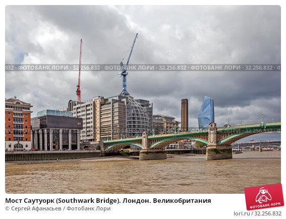 Купить «Мост Саутуорк (Southwark Bridge). Лондон. Великобритания», фото № 32256832, снято 17 августа 2019 г. (c) Сергей Афанасьев / Фотобанк Лори