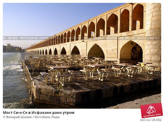 Мост Си-о-Се в Исфахане рано утром, фото № 25652, снято 29 ноября 2006 г. (c) Валерий Шанин / Фотобанк Лори