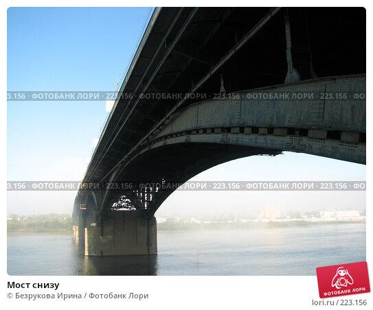 Мост снизу, эксклюзивное фото № 223156, снято 22 сентября 2007 г. (c) Безрукова Ирина / Фотобанк Лори