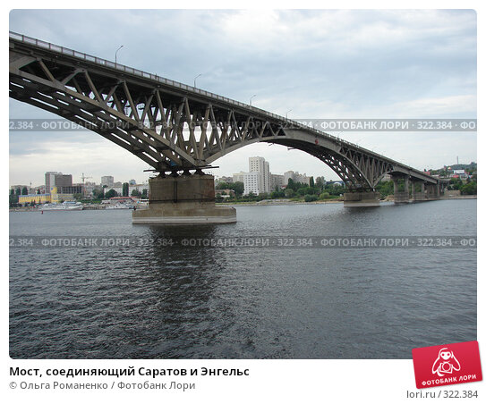 Мост, соединяющий Саратов и Энгельс, фото № 322384, снято 12 июня 2008 г. (c) Ольга Романенко / Фотобанк Лори
