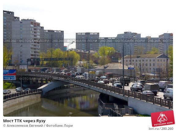 Мост ТТК через Яузу, фото № 280260, снято 23 апреля 2008 г. (c) Алексеенков Евгений / Фотобанк Лори