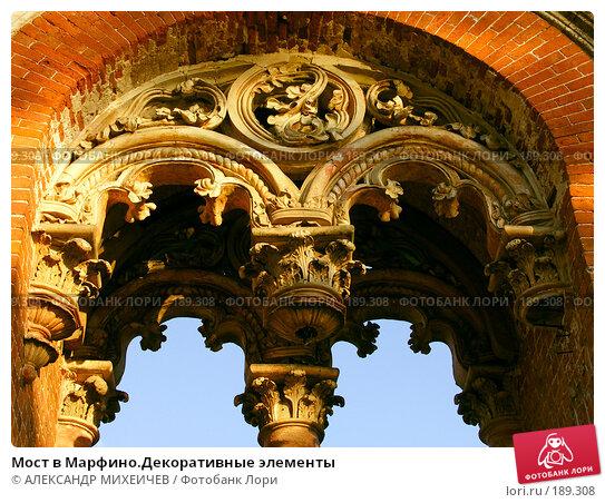 Мост в Марфино.Декоративные элементы, фото № 189308, снято 17 июня 2006 г. (c) АЛЕКСАНДР МИХЕИЧЕВ / Фотобанк Лори