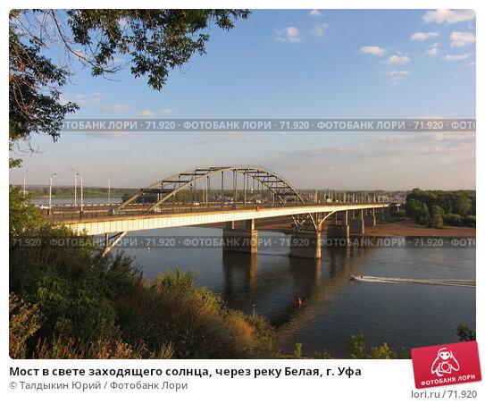 Мост в свете заходящего солнца, через реку Белая, г. Уфа, фото № 71920, снято 14 августа 2007 г. (c) Талдыкин Юрий / Фотобанк Лори