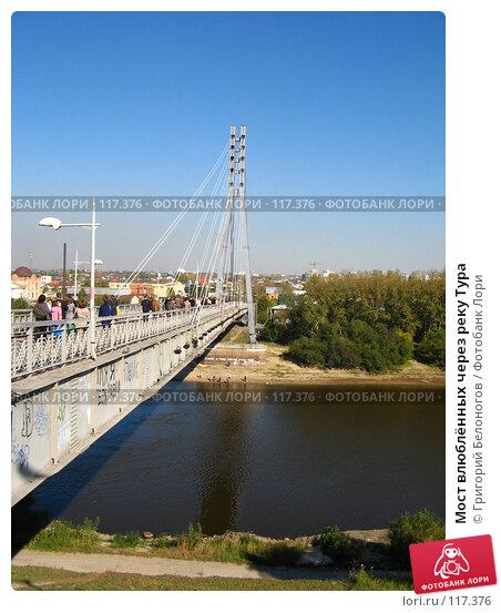 Мост влюблённых через реку Тура, фото № 117376, снято 22 сентября 2007 г. (c) Григорий Белоногов / Фотобанк Лори