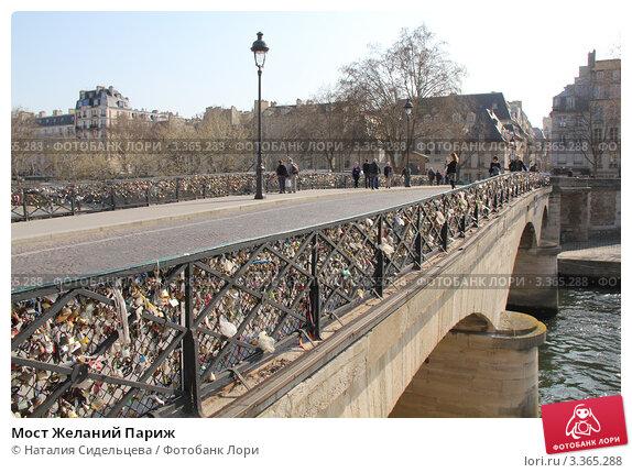 Мост Желаний Париж (2012 год). Стоковое фото, фотограф Наталия Сидельцева / Фотобанк Лори