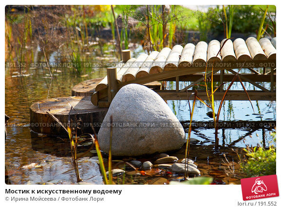 Мостик к искусственному водоему, фото № 191552, снято 26 сентября 2007 г. (c) Ирина Мойсеева / Фотобанк Лори