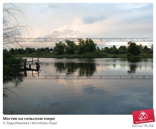 Мостик на сельском озере, фото № 75724, снято 20 июля 2007 г. (c) Лада Иванова / Фотобанк Лори