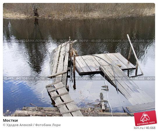 Мостки, фото № 40668, снято 28 апреля 2007 г. (c) Удодов Алексей / Фотобанк Лори