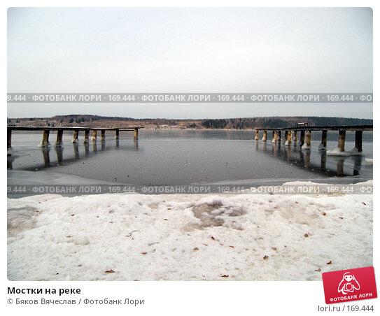 Мостки на реке, фото № 169444, снято 10 ноября 2007 г. (c) Бяков Вячеслав / Фотобанк Лори