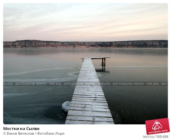 Купить «Мостки на Сылве», фото № 169436, снято 10 ноября 2007 г. (c) Бяков Вячеслав / Фотобанк Лори