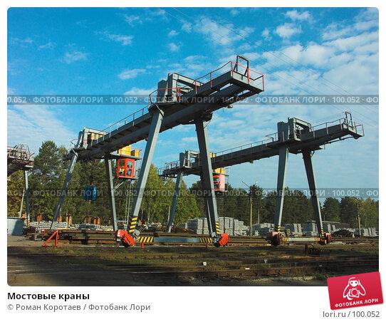 Мостовые краны, фото № 100052, снято 28 сентября 2007 г. (c) Роман Коротаев / Фотобанк Лори