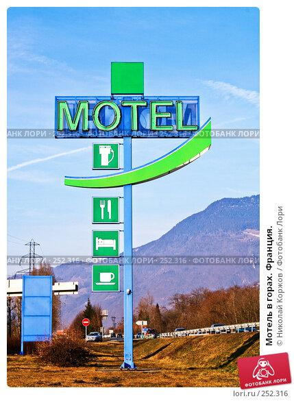 Мотель в горах. Франция., фото № 252316, снято 26 января 2008 г. (c) Николай Коржов / Фотобанк Лори