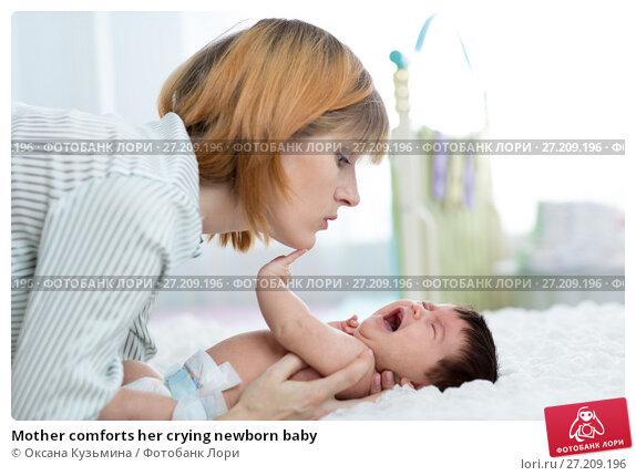 Купить «Mother comforts her crying newborn baby», фото № 27209196, снято 8 ноября 2017 г. (c) Оксана Кузьмина / Фотобанк Лори