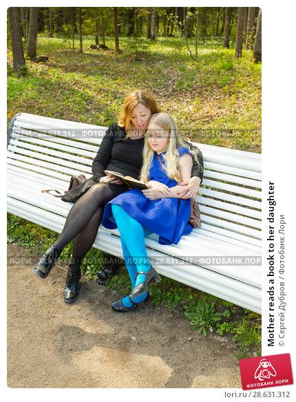 Купить «Mother reads a book to her daughter», фото № 28631312, снято 21 мая 2017 г. (c) Сергей Дубров / Фотобанк Лори
