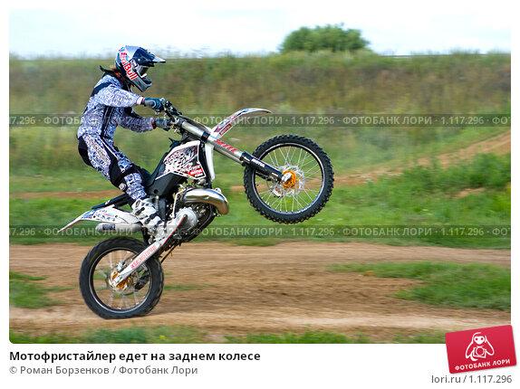 Мотофристайлер едет на заднем колесе (2009 год). Редакционное фото, фотограф Роман Борзенков / Фотобанк Лори