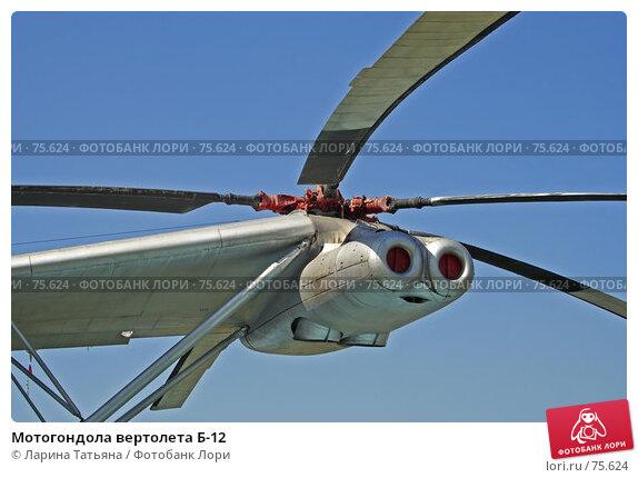 Мотогондола вертолета Б-12, фото № 75624, снято 11 августа 2007 г. (c) Ларина Татьяна / Фотобанк Лори