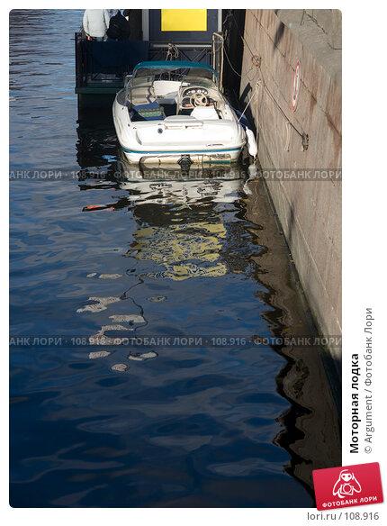 Моторная лодка, фото № 108916, снято 21 октября 2007 г. (c) Argument / Фотобанк Лори