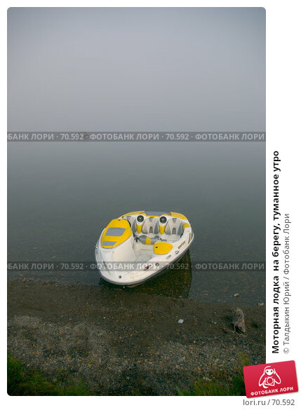 Моторная лодка  на берегу, туманное утро, фото № 70592, снято 27 февраля 2017 г. (c) Талдыкин Юрий / Фотобанк Лори