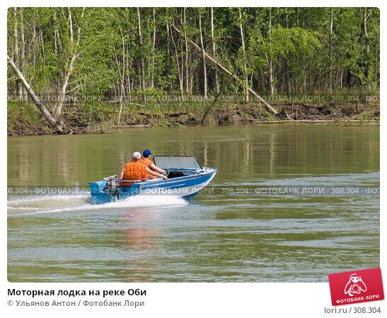 Моторная лодка на реке Оби, фото № 308304, снято 6 декабря 2016 г. (c) Ульянов Антон / Фотобанк Лори