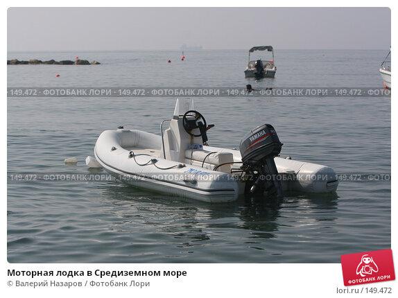 Моторная лодка в Средиземном море, фото № 149472, снято 3 августа 2007 г. (c) Валерий Назаров / Фотобанк Лори
