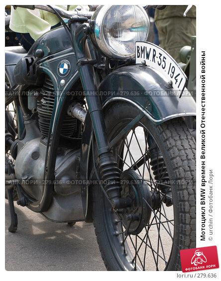 Мотоцикл BMW времен Великой Отечественной войны, фото № 279636, снято 9 мая 2008 г. (c) urchin / Фотобанк Лори
