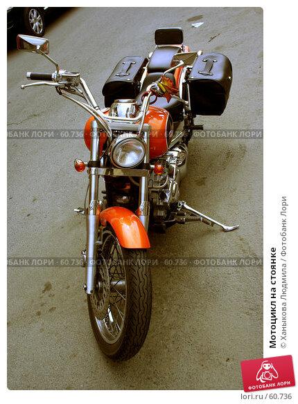 Мотоцикл на стоянке, фото № 60736, снято 11 июля 2007 г. (c) Ханыкова Людмила / Фотобанк Лори