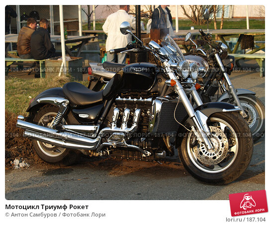 Мотоцикл Триумф Рокет, фото № 187104, снято 29 апреля 2007 г. (c) Антон Самбуров / Фотобанк Лори