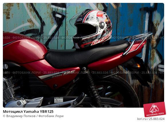 Купить «Мотоцикл Yamaha YBR125», фото № 25883024, снято 23 июля 2016 г. (c) Владимир Попков / Фотобанк Лори