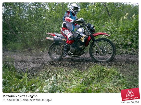 Мотоциклист эндуро, фото № 66276, снято 25 февраля 2017 г. (c) Талдыкин Юрий / Фотобанк Лори