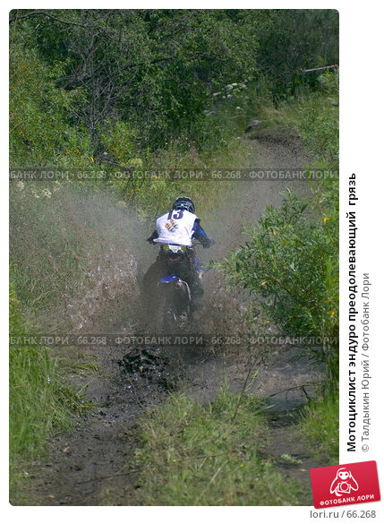 Купить «Мотоциклист эндуро преодолевающий  грязь», фото № 66268, снято 20 апреля 2018 г. (c) Талдыкин Юрий / Фотобанк Лори