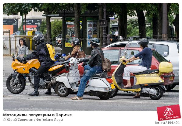 Мотоциклы популярны в Париже, фото № 194404, снято 19 июня 2007 г. (c) Юрий Синицын / Фотобанк Лори