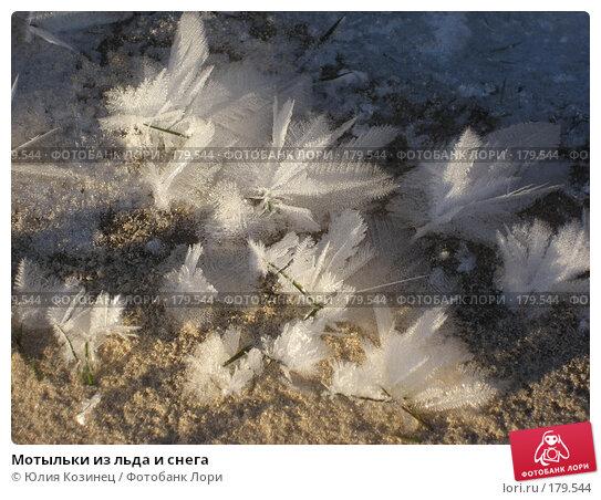 Мотыльки из льда и снега, фото № 179544, снято 5 января 2008 г. (c) Юлия Козинец / Фотобанк Лори