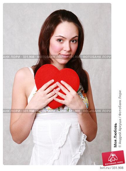 Купить «Моя Любовь», фото № 331908, снято 5 апреля 2008 г. (c) Андрей Аркуша / Фотобанк Лори