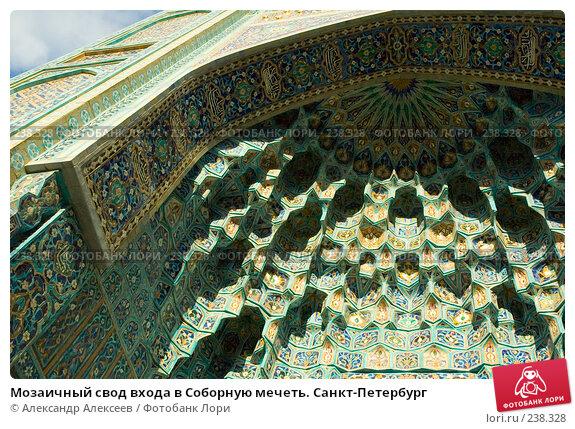 Мозаичный свод входа в Соборную мечеть. Санкт-Петербург, эксклюзивное фото № 238328, снято 8 сентября 2006 г. (c) Александр Алексеев / Фотобанк Лори
