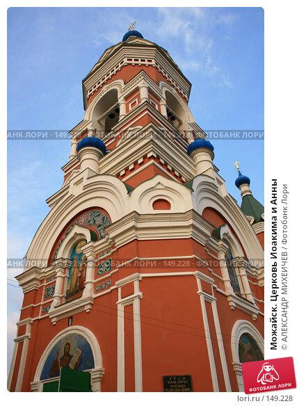 Можайск. Церковь Иоакима и Анны, фото № 149228, снято 31 марта 2007 г. (c) АЛЕКСАНДР МИХЕИЧЕВ / Фотобанк Лори