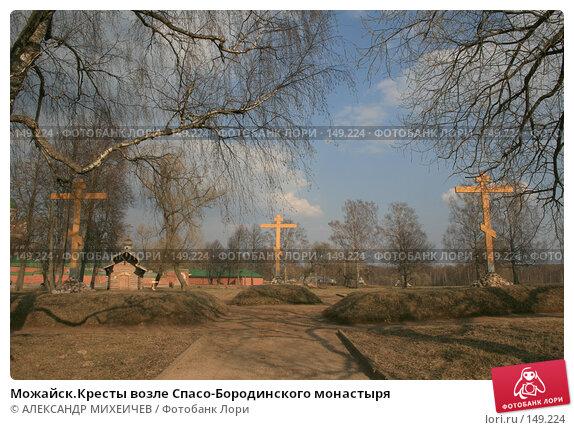 Можайск.Кресты возле Спасо-Бородинского монастыря, фото № 149224, снято 31 марта 2007 г. (c) АЛЕКСАНДР МИХЕИЧЕВ / Фотобанк Лори