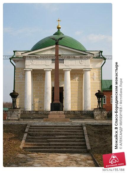Можайск.В Спасо-Бородинском монастыре, фото № 55184, снято 31 марта 2007 г. (c) АЛЕКСАНДР МИХЕИЧЕВ / Фотобанк Лори