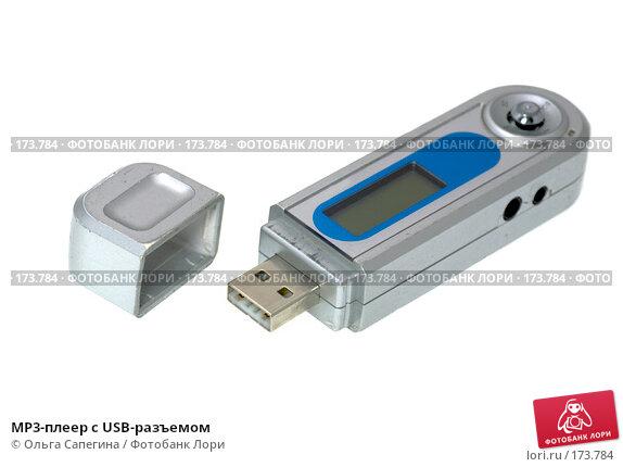 MP3-плеер с USB-разъемом, фото № 173784, снято 6 января 2008 г. (c) Ольга Сапегина / Фотобанк Лори