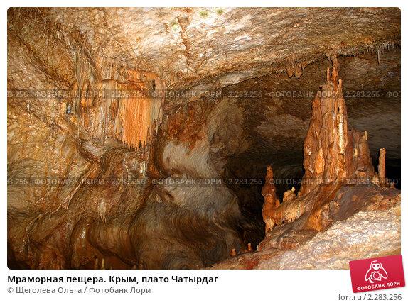 Купить «Мраморная пещера. Крым, плато Чатырдаг», эксклюзивное фото № 2283256, снято 21 августа 2008 г. (c) Щеголева Ольга / Фотобанк Лори