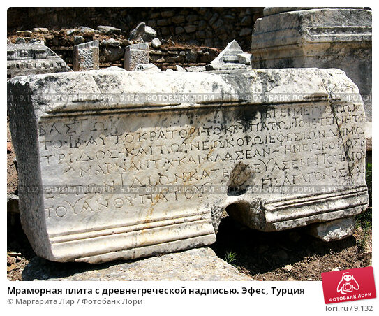 Мраморная плита с древнегреческой надписью. Эфес, Турция, фото № 9132, снято 9 июля 2006 г. (c) Маргарита Лир / Фотобанк Лори