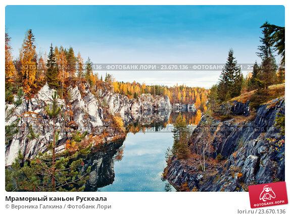 Купить «Мраморный каньон Рускеала», фото № 23670136, снято 29 сентября 2012 г. (c) Вероника Галкина / Фотобанк Лори