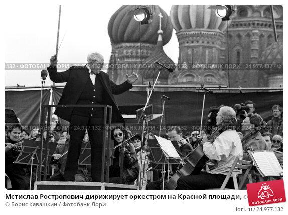 Купить «Мстислав Ростропович дирижирует оркестром на Красной площади, сентябрь 1993 года», фото № 24977132, снято 17 сентября 2019 г. (c) Борис Кавашкин / Фотобанк Лори
