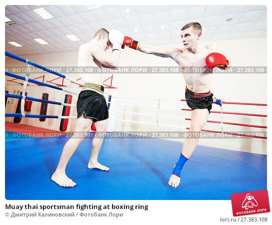 Купить «Muay thai sportsman fighting at boxing ring», фото № 27383108, снято 5 февраля 2015 г. (c) Дмитрий Калиновский / Фотобанк Лори