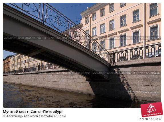 Мучной мост. Санкт-Петербург, эксклюзивное фото № 270832, снято 3 мая 2008 г. (c) Александр Алексеев / Фотобанк Лори
