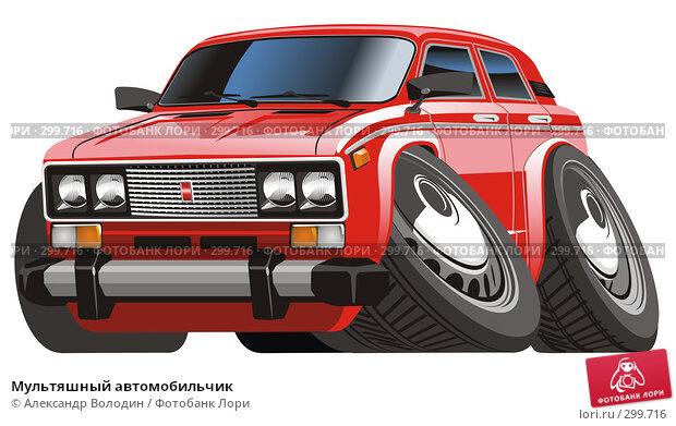 Мультяшный автомобильчик, иллюстрация № 299716 (c) Александр Володин / Фотобанк Лори